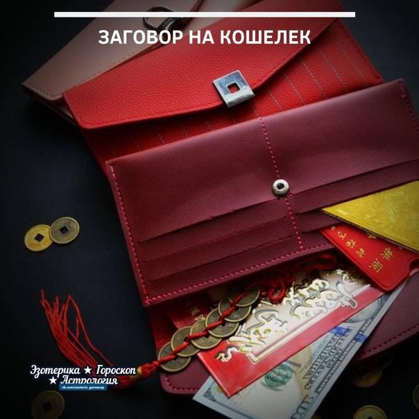Талисман для кошелька для привлечения денег: как избавиться от финансовых проблем
