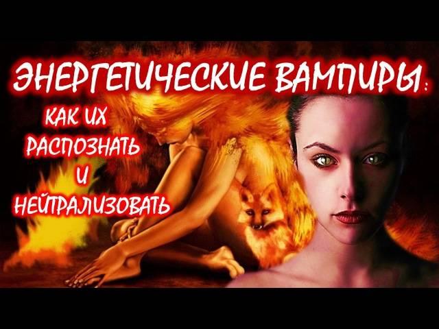 5 способов энергетической защиты от вампиризма