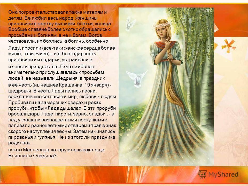 Богиня лада в славянской мифологии: история, символ, оберег, молитва