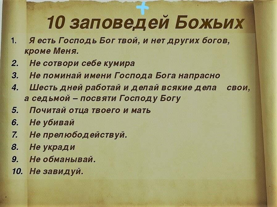 10 заповедей божьих в православии -