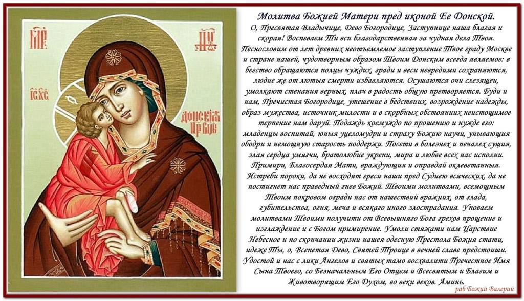 Молитва матери божьей казанской