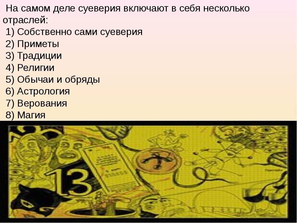 Основные приметы и суеверия разных стран - суеверия и приметы