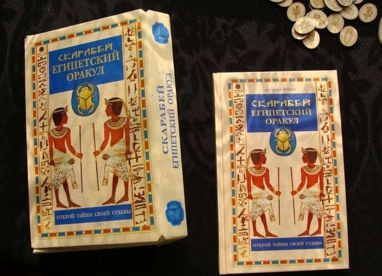Гадание египетский оракул онлайн: значения