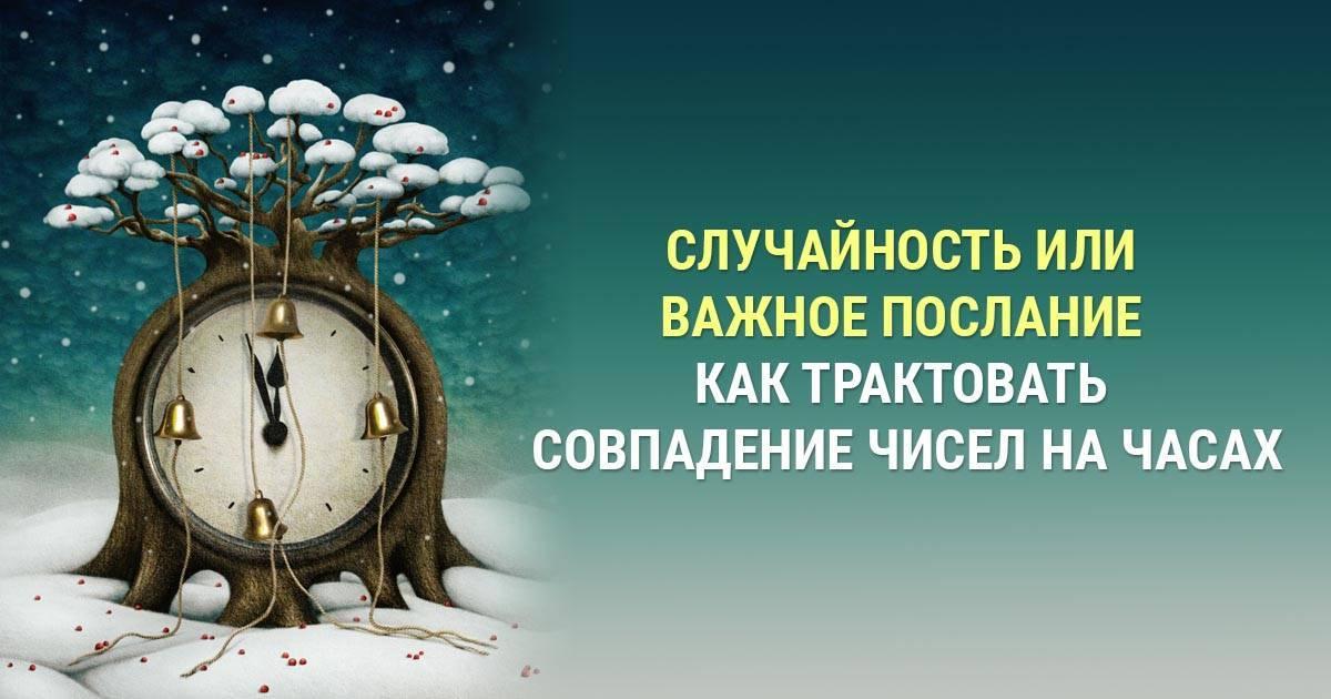 Неоднозначное время 13:13 на часах – значение в ангельской нумерологии. как правильно понять подсказку ангела?