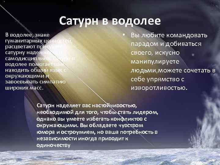 В каких планетах возвышается водолей. водолей: планета-покровитель по дате рождения