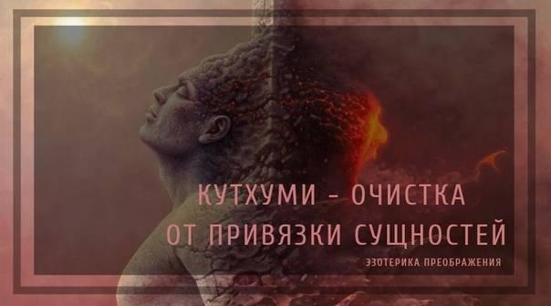 ᐉ медитация кутхуми избавление от сущностей. освобождение от сущностей и привязок, очищение от энергетического мусора - taromasters.ru