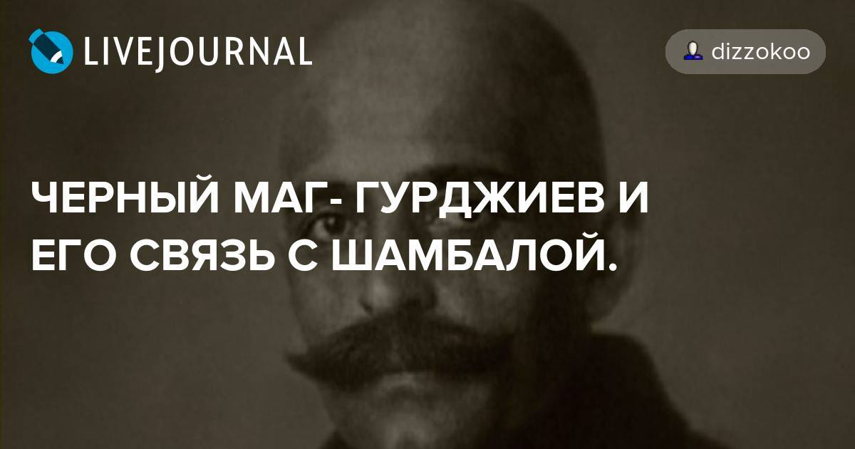 Книга четвертый путь к сознанию читать онлайн бесплатно, автор георгий гурджиев – fictionbook