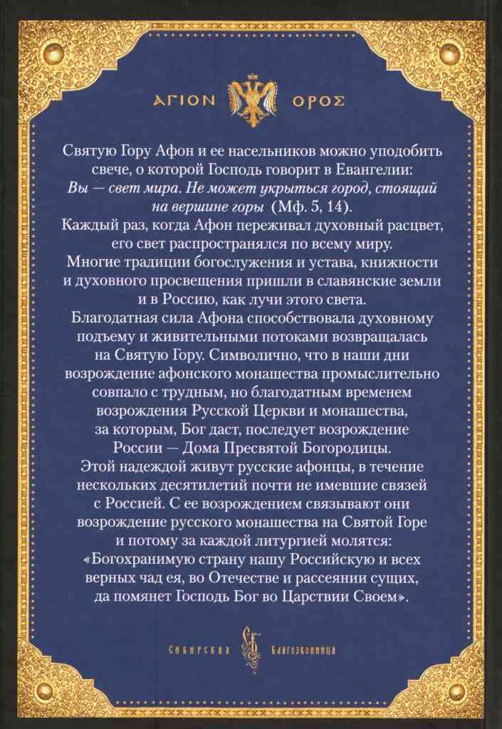 ???? молитвы оптинских старцев на каждый день (сокровищницы мудрости и духовности)