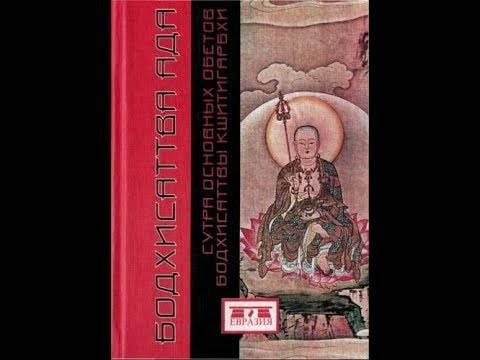 Бодхисаттва - bodhisattva