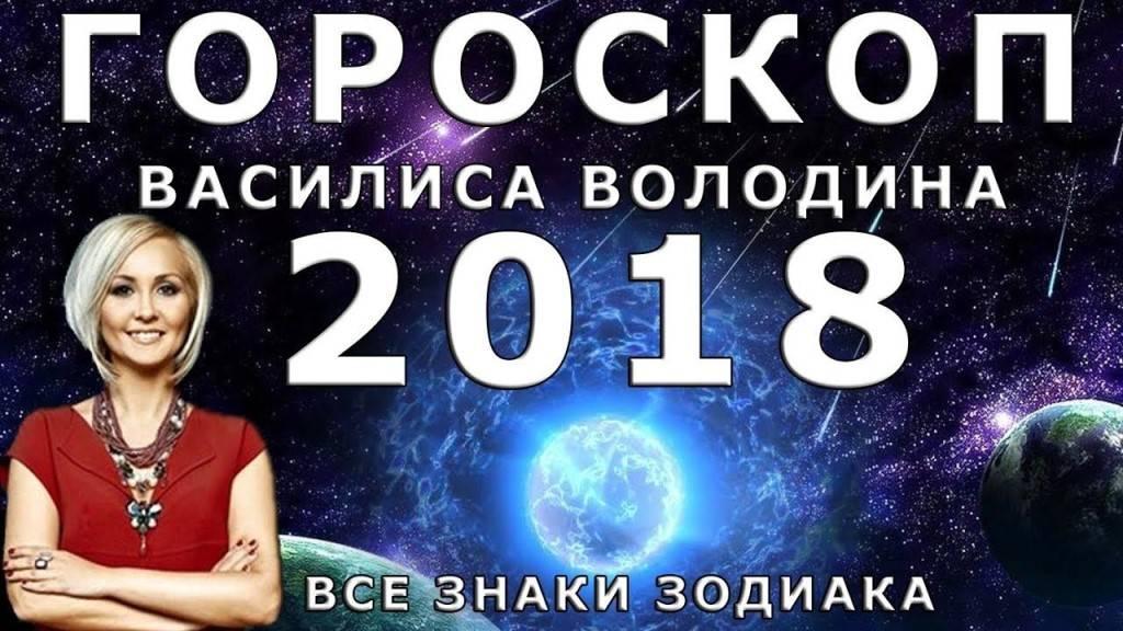 Что ждет знаки зодиака 6 июля 2021 года согласно гороскопу василисы володиной