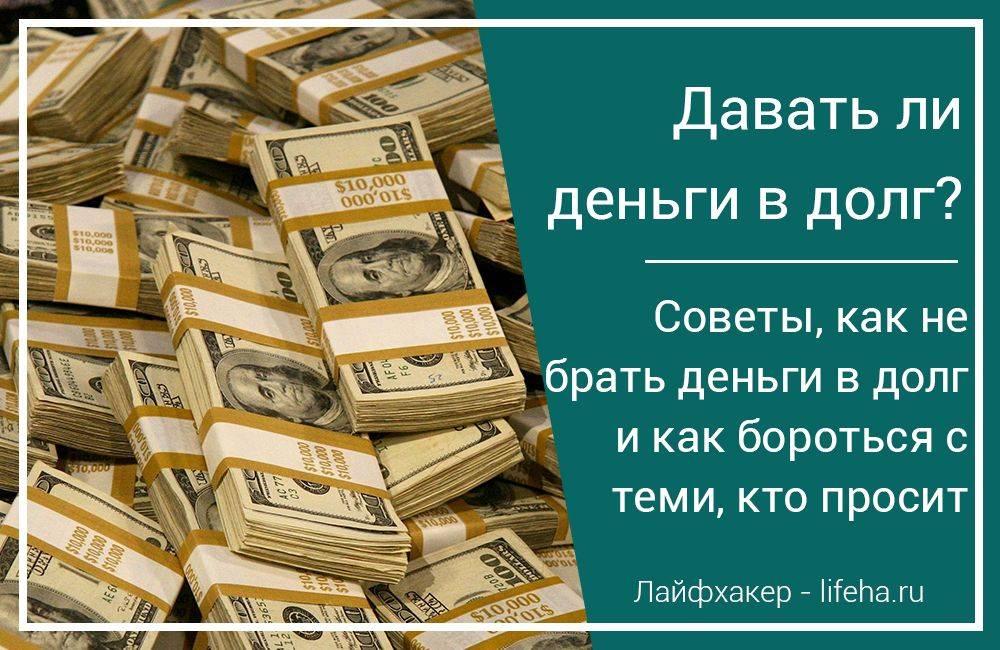 Можно ли давать деньги в долг вечером? если нет, то почему?