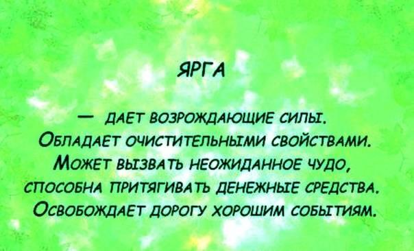 Славянские мантры как способ общения с высшими силами