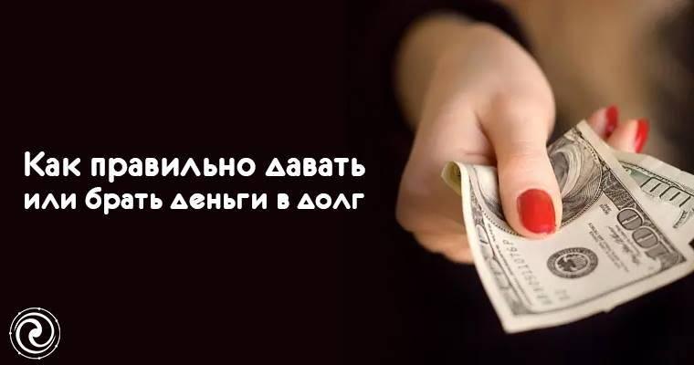 Как нужно правильно отдавать деньги..... обсуждение на liveinternet