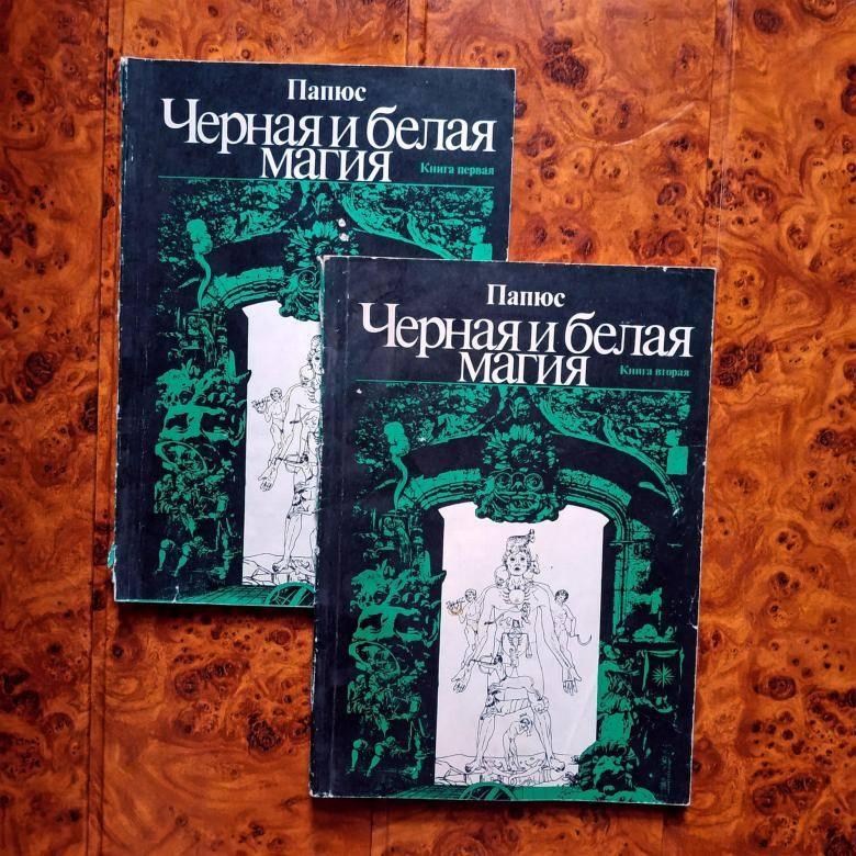 Большая книга белой магии. обряды и ритуалы, амулеты, заговоры и магические