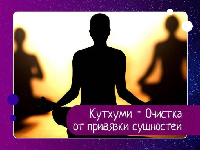 Медитация Кутхуми — очистка от привязки сущностей