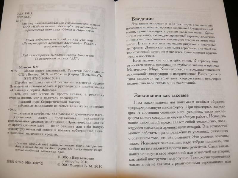 Захарий ★ практическая книга белой магии. как управлять людьми и деньгами читать книгу онлайн бесплатно