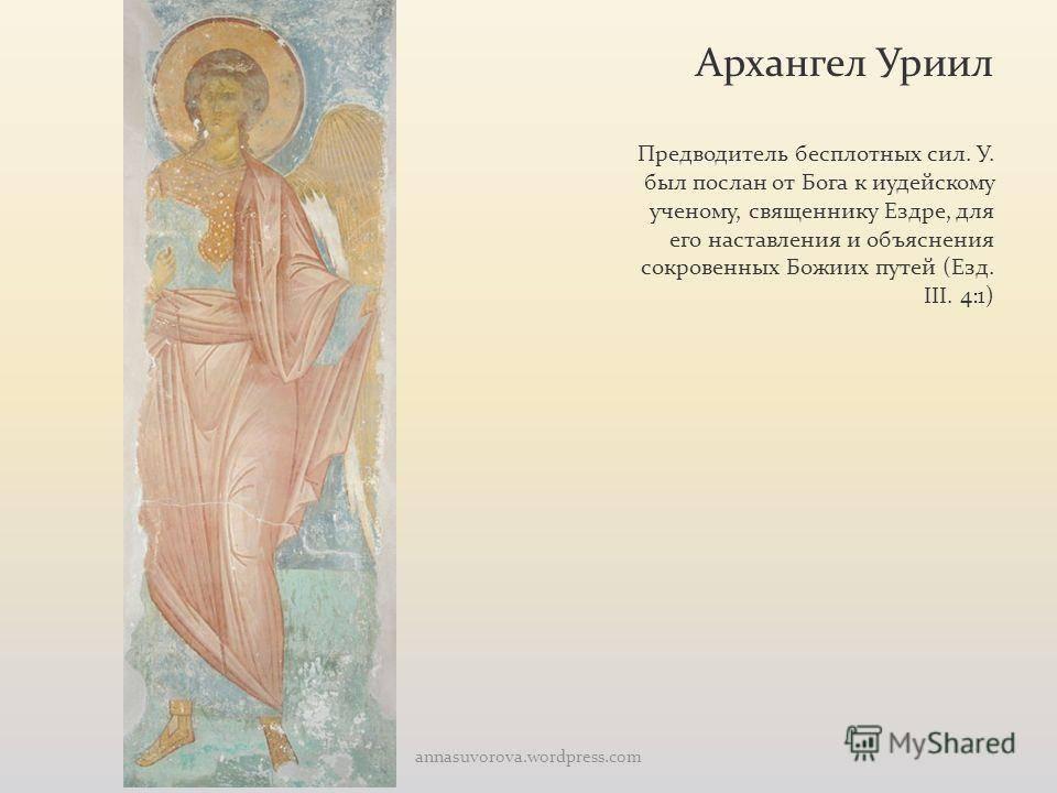 Архангел уриил: в чем помогает, икона, молитва :: syl.ru