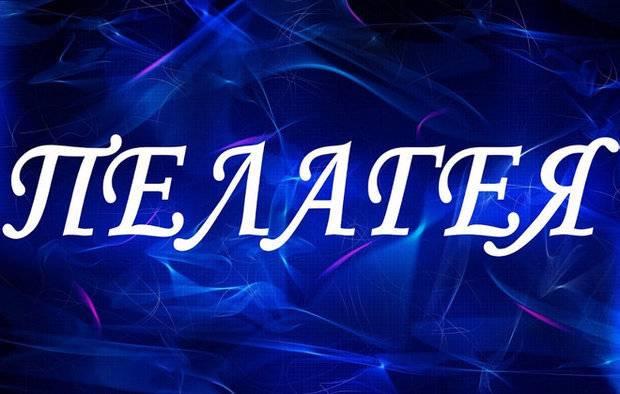 Значение и характеристика имени пелагея, характер, судьба, что означает имя пелагея | портал таротаро