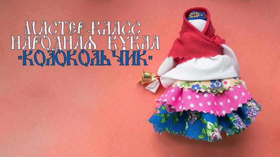 Обережные куклы. куклы женской судьбы куклы женской судьбы шили наши прародительницы, чтобы сберечь и передать нам мудрость женскую и особое знание ! — презентация