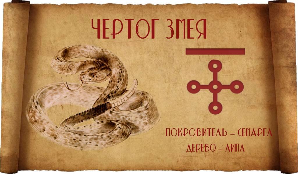 Четвертый знак сварожьего круга – чертог змея (27 ноября – 16 декабря)