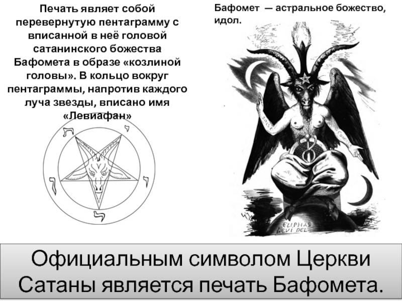 Знаки и символы люцифера