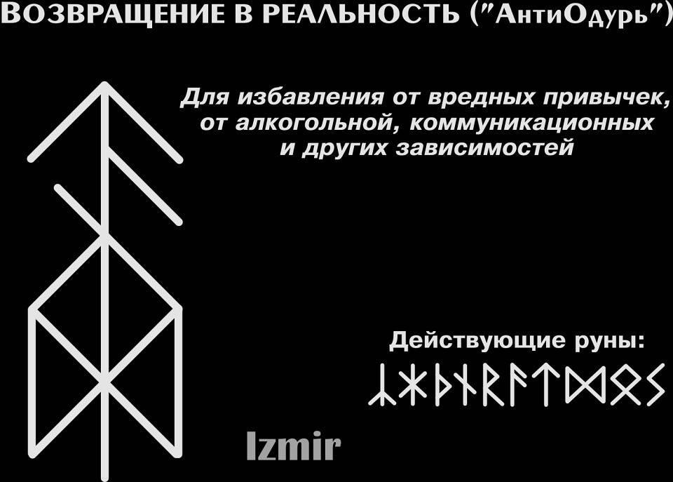 Магическая защита рунами на всех уровнях