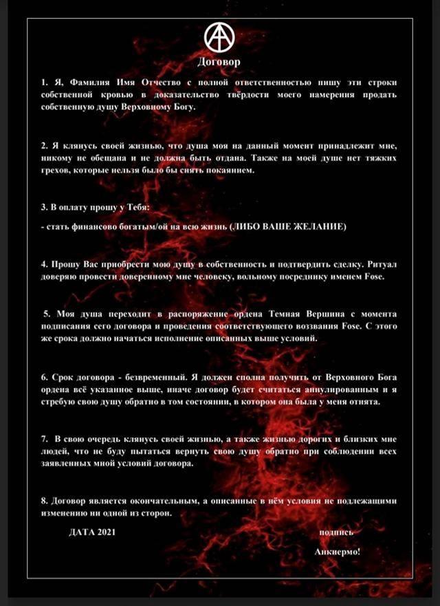 Заклинания для вызова сатаны, дьявола, ангела, духов, человека, дождя