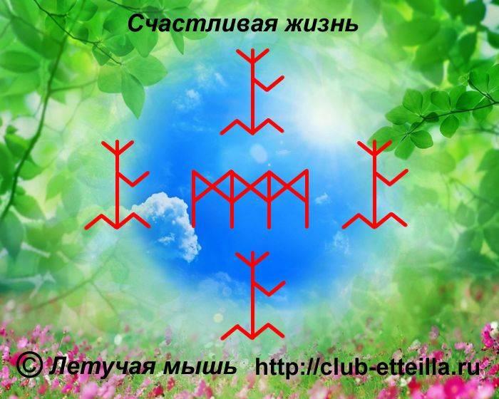 Руническая письменность славян