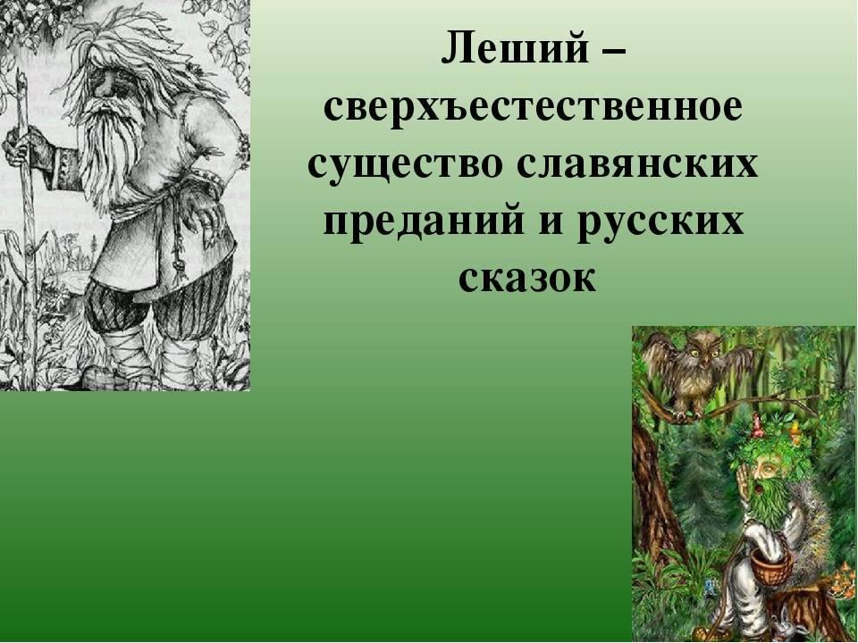 Лесавка — кто такая и чем опасна? | славяне