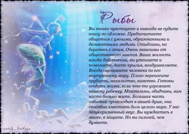 Знак зодиака рыбы: характеристика по дате рождения