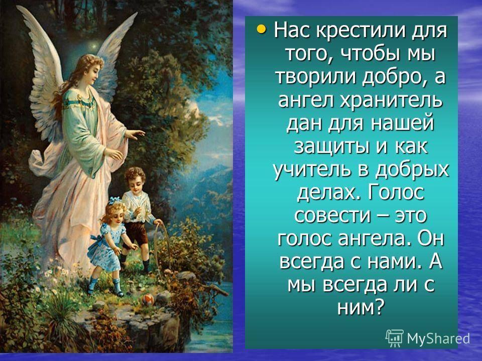 Ангел-хранитель общение с ним. о чём предупреждает ангел - хранитель. | здоровье человека