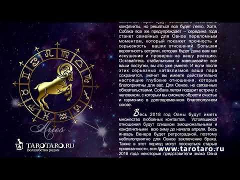 Гороскоп на октябрь 2021: овен
