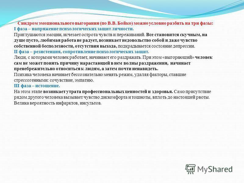 Методика диагностика профессионального «выгорания» (к. маслач, с. джексон, в адаптации н. е. водопьяновой)
