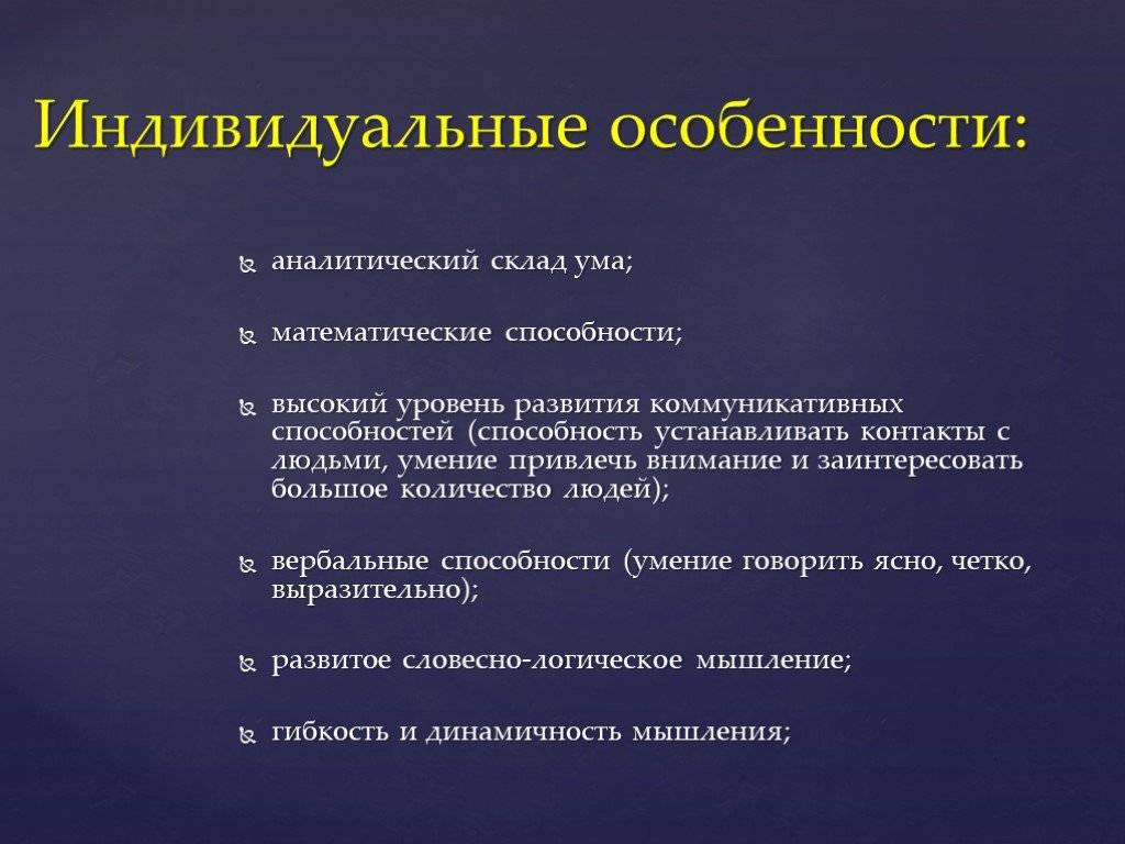 Аналитический склад ума - что это значит? особенности и развитие :: syl.ru