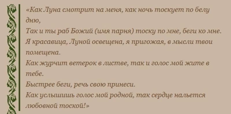 Молитва от начальника на работе | православный дом