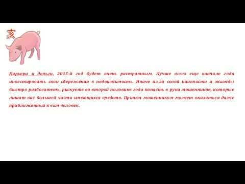 Рыбы-свинья (кабан) характеристика знака