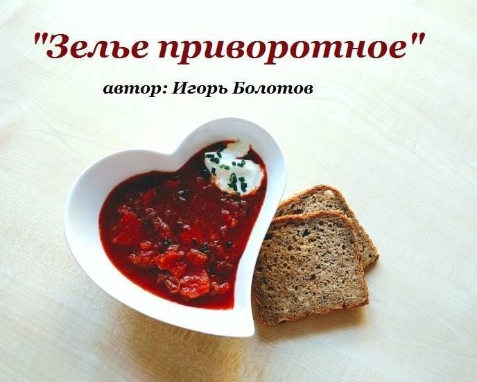 Как приготовить любовное зелье?