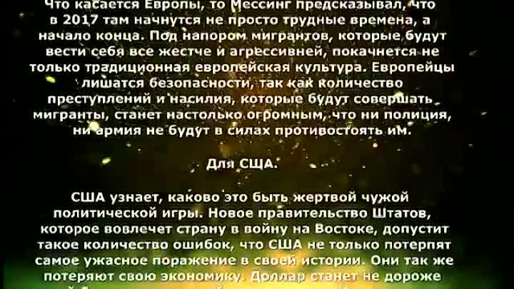 Предсказания вольфа мессинга о россии, которые начинают сбываться