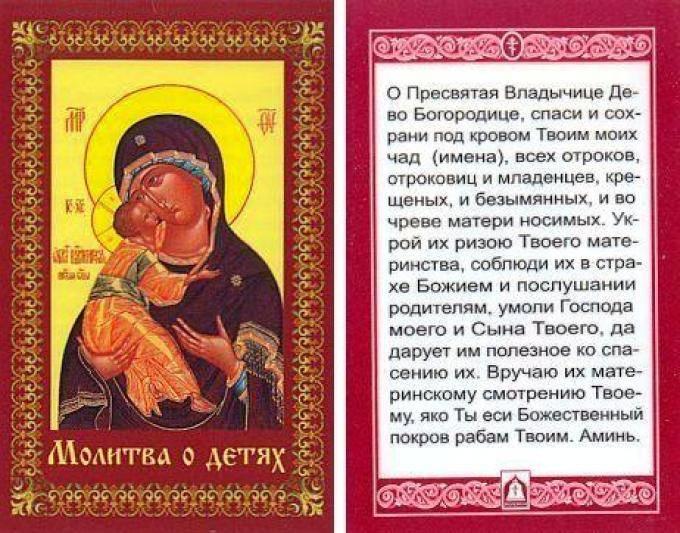 Сборник лучших молитв о детях