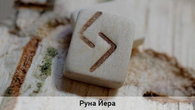Руна йера - описание руны и её значение в любви и отношениях