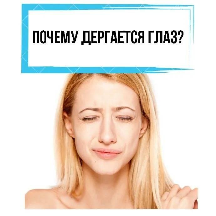 Подергивание века - причины, симптомы лечение. - энциклопедия ochkov.net