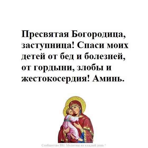 Молитвы о детях и крестниках: самые сильные