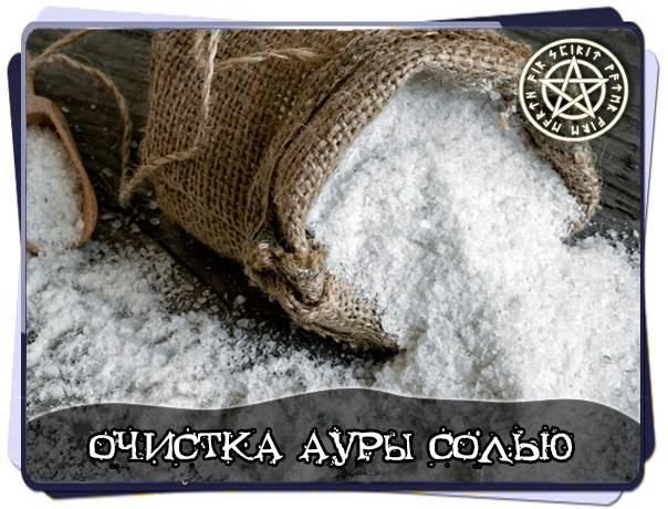 Чистка солью от негатива: избавляемся от невезения