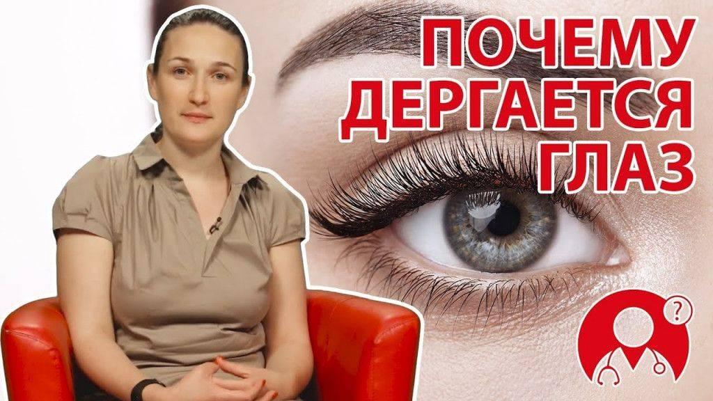 Почему дергается глаз? «ochkov.net»