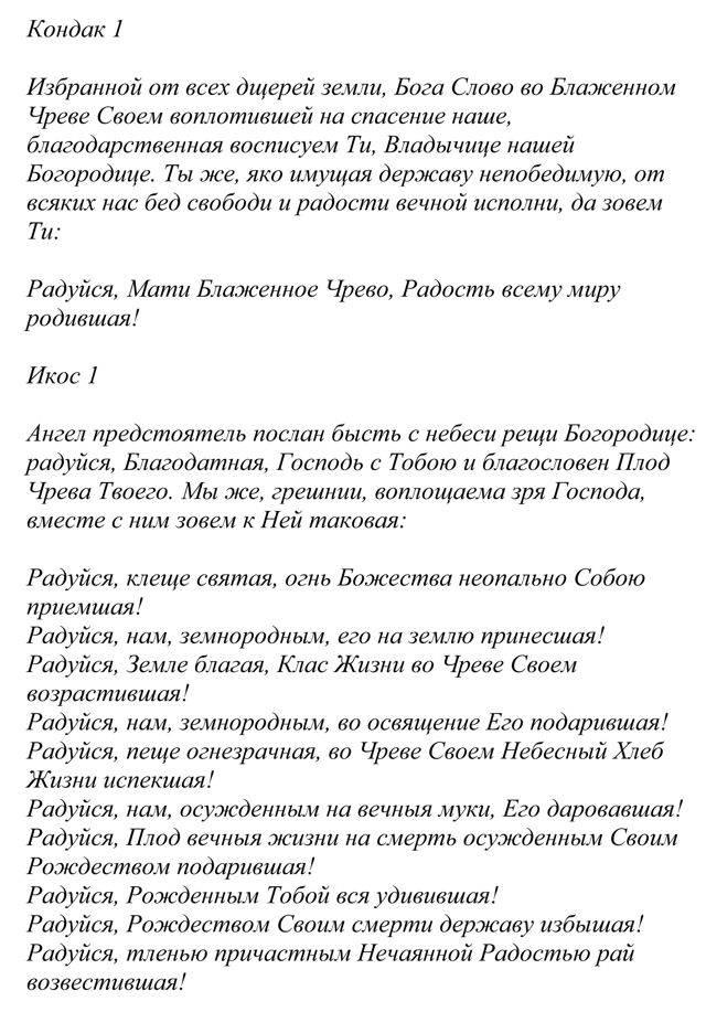 Молитва задержания: текст молитвы задержания, читать молитву задержания старца пансофия афонского