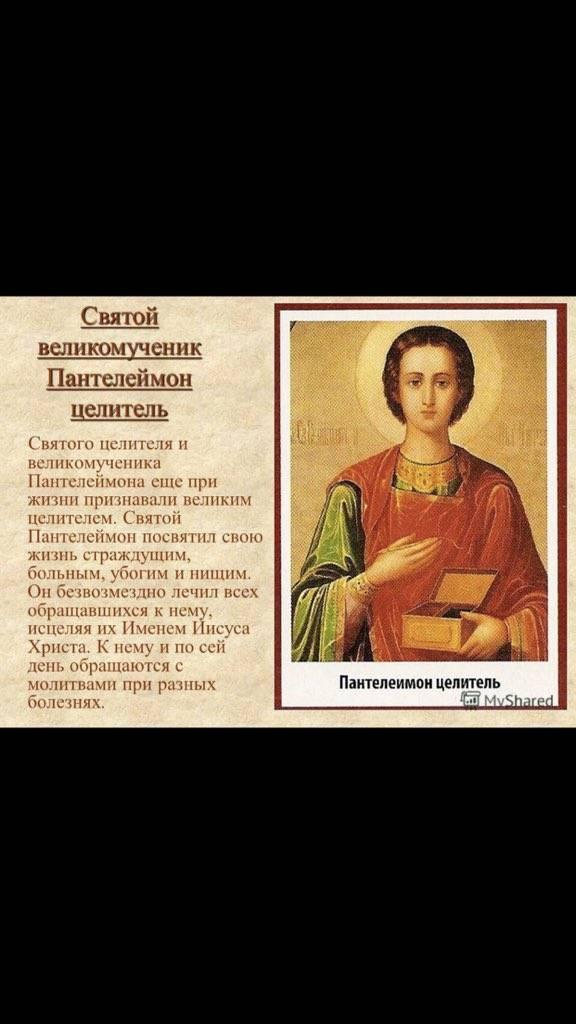 10 сильных молитв пантелеймону целителю | православный молитвослов