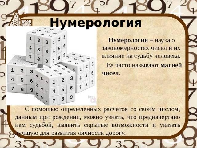 Каббалистическая нумерология. гематрия имени ღ