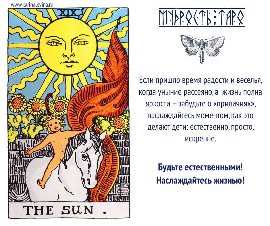 Карта таро солнце - значение 19 аркана в раскладах при гадании