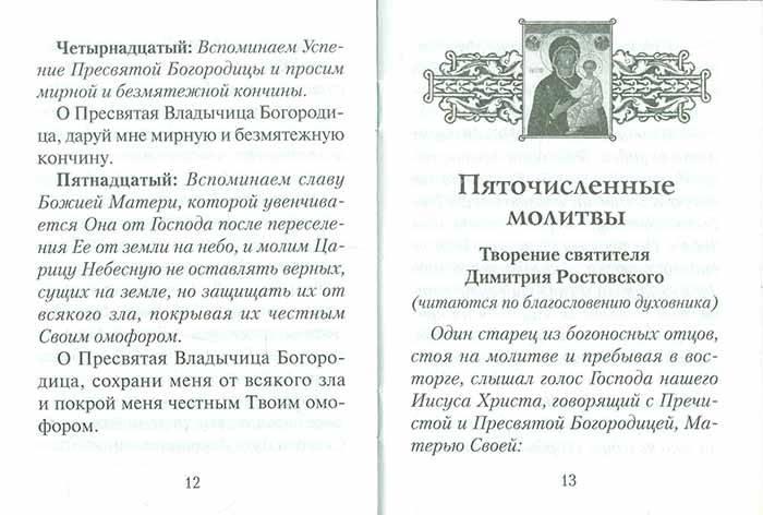 «богородичное правило»: когда и как его читать?