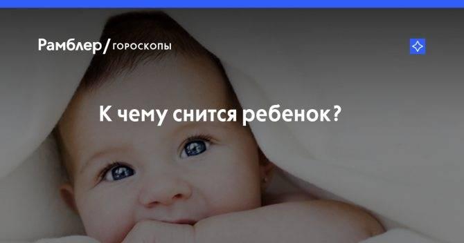 Сонник новорожденный ребенок на руках